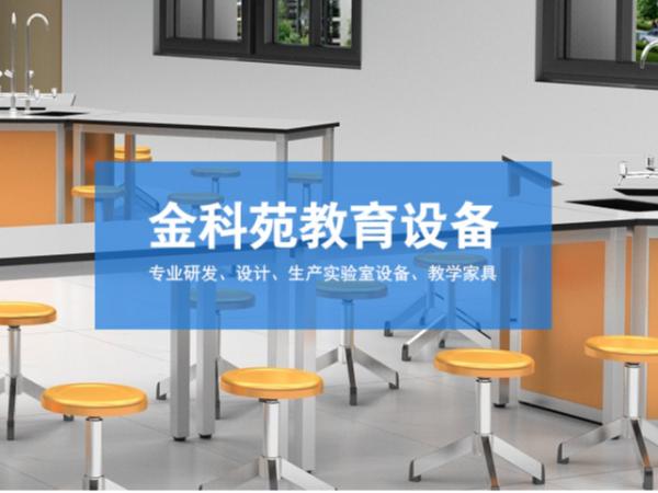 广东金科苑教育设备仪器柜质检报告案例