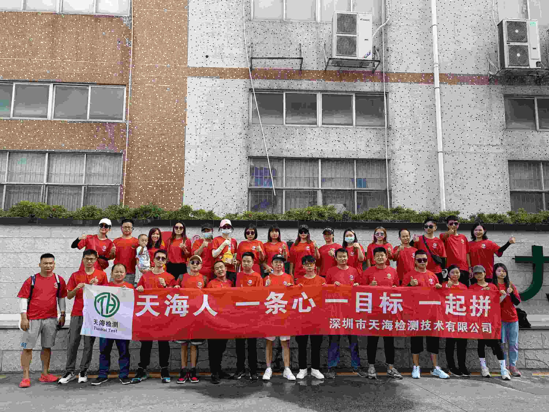 天海检测之广州从化夏日团建游