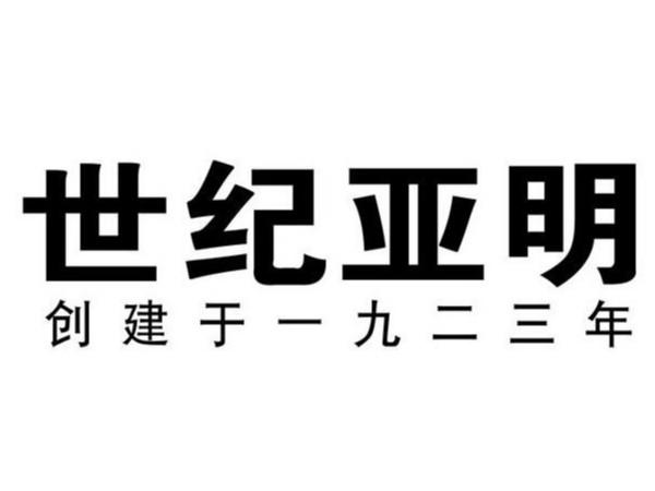 上海亚明照明有限公司LED灯具检测报告案例