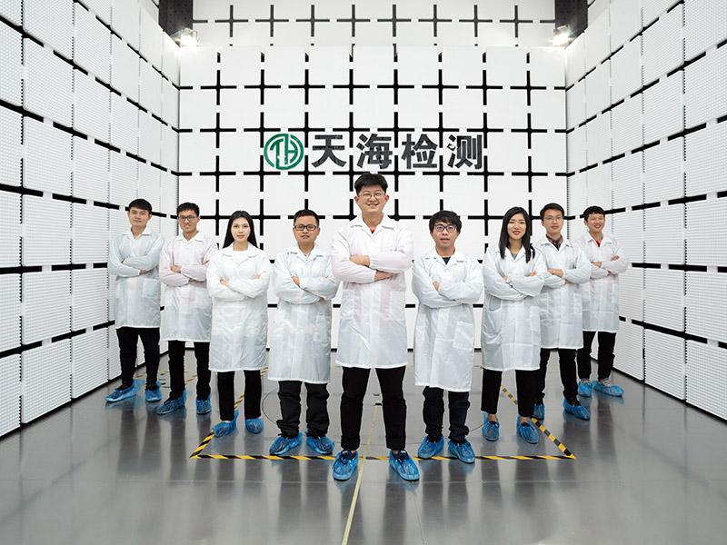 深圳市天海检测技术有限公司新网站正式上线运营