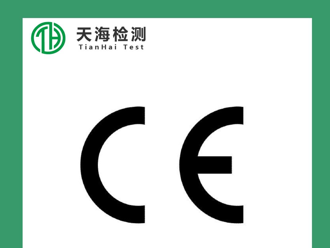 出口欧盟产品办理欧盟CE认证的好处