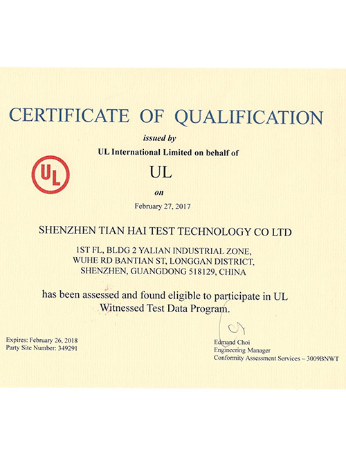 天海检测-5UL授权证书