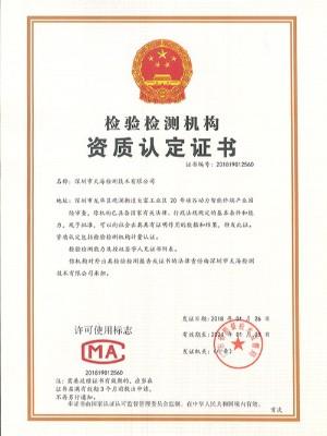 天海检测-CMA证书