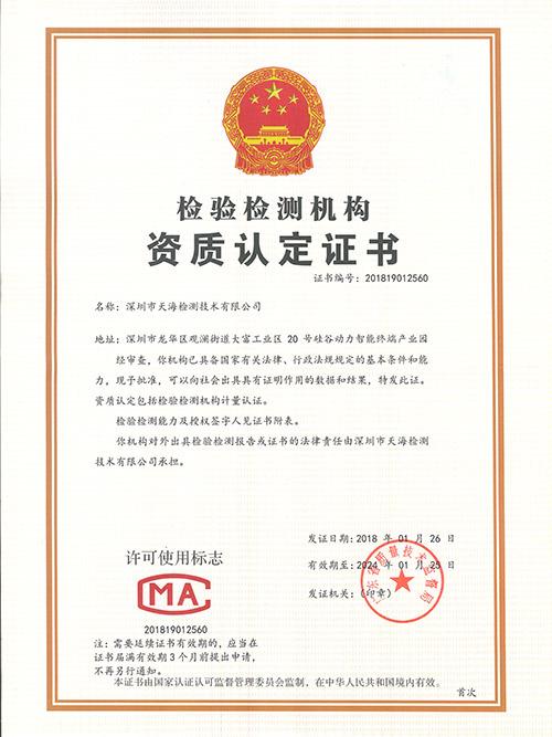 天海检测-3CMA证书