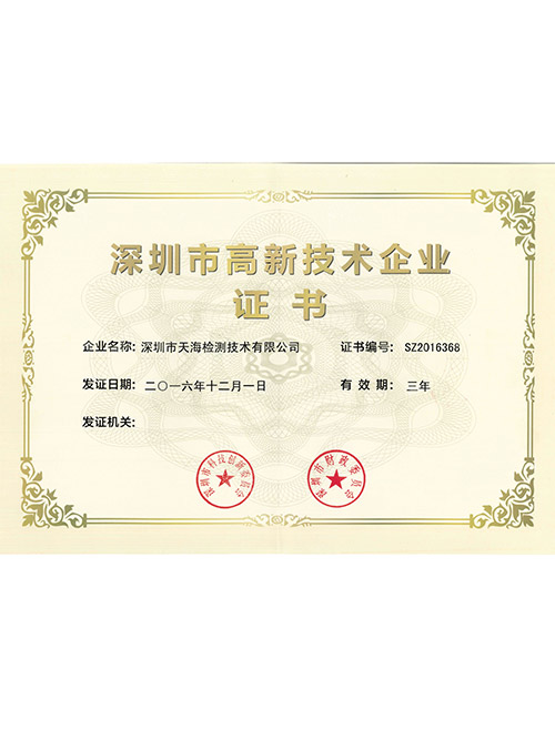 天海检测-高新企业证书