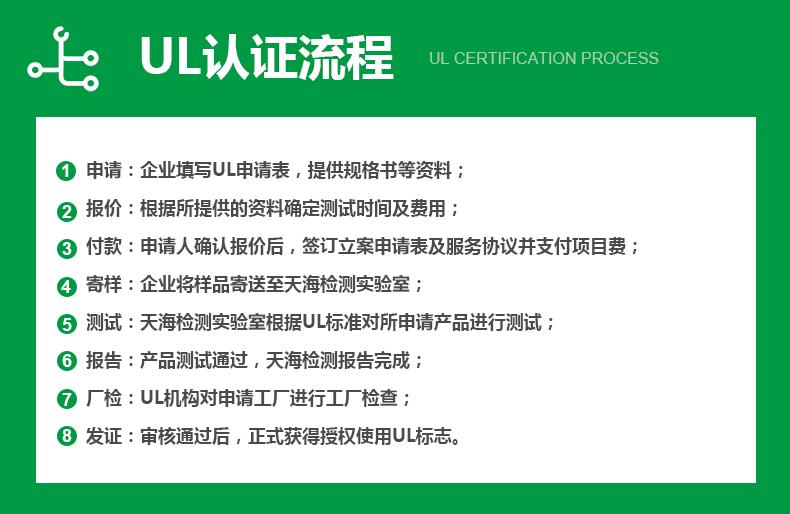 亚马逊UL认证