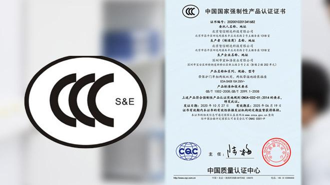 中国CCC认证