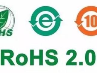 浅谈欧盟RoHS2.0标准
