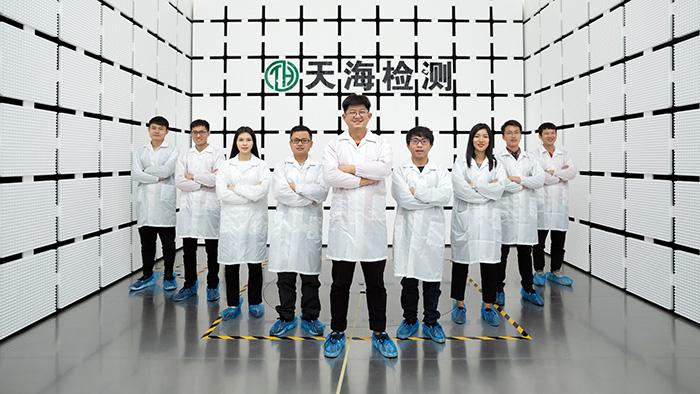 天海检测-实验室团队