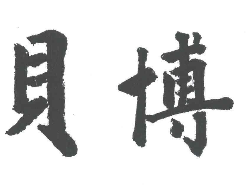 郑州贝博电子股份有限公司传感器质检报告案例